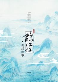 臨江仙.青瑤軼事