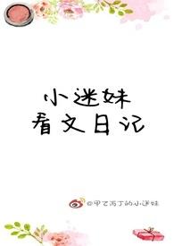 小迷妹看文日记(1-100)