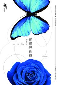 蝴蝶與玫瑰