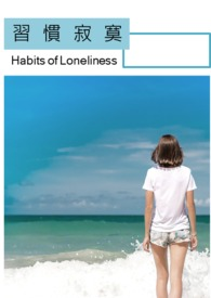 習慣寂寞 Habits of Loneliness