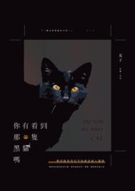 【長篇】你有看到那隻黑貓嗎?