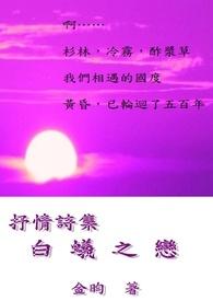 抒情詩集:白蟻之戀
