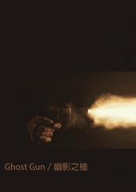 幽影之槍 Ghost Gun