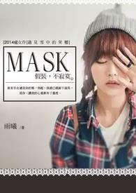 《Mask》