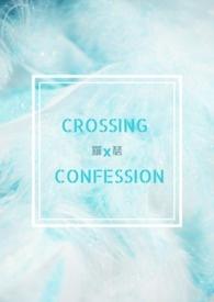 越界同人。  CROSSING × CONFESSION