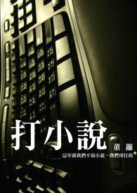 打小說  (免費閱讀)