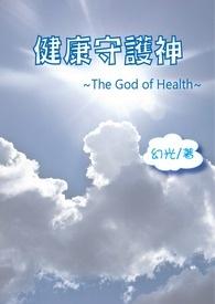 健康守護神(參賽作品;已完結)