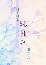 <殺手門系列之>純情剎