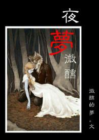 夜夢微醺(純情女大生X暗黑雇傭兵)(完)
