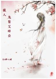 【獵人】鬼醫艾緋亞(伊爾迷x自創)