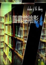 《圖書館陰影》
