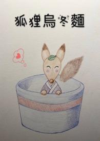 狐狸烏冬麵之戀(短篇小說)
