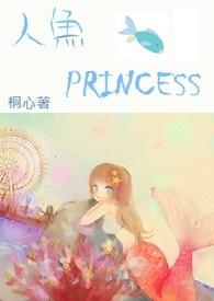 <桐話I>人魚PRINCESS