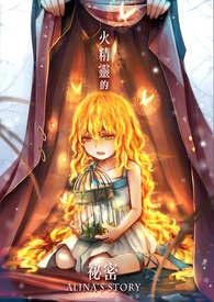 火精靈的祕密(彩漫)