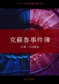【CoC跑團改編連載】克蘇魯事件簿.外傳:1/2螺旋