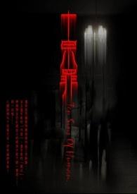 十宗罪(Ten Sins of Human)