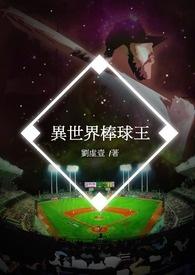 異世界棒球王