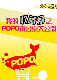 我的收藏癖之POPO辦公桌大公開(30天組)