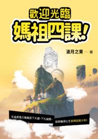 歡迎光臨媽祖四課!(第一部)