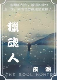 獵魂人-夜雨