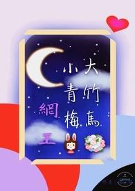 網王小青梅大竹馬