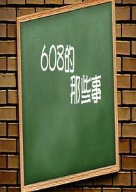 608的那些事~