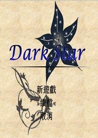 Dark Star-第二部‧魔書