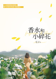 【長篇】香水和小碎花