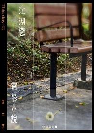 《江湖戀》由「香港藝術發展局」資助創作
