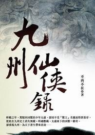 九州仙俠錄 卷二(完)
