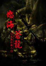 怒海蒼龍-首卷:風起