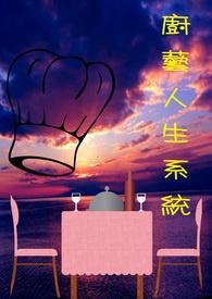 廚藝人生系統