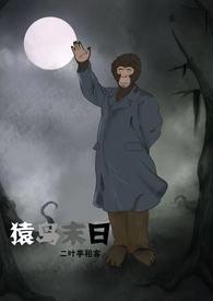 猿岛末日(简体字版)