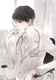 《醫生哥哥,我這裡痛痛。》
