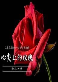 心尖上的玫瑰