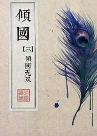 清穿宮廷小說《傾  國_卷三:傾國無雙》