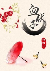 【漫畫】 血伏子
