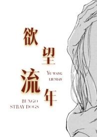 【文豪野犬bg合集】欲望流年