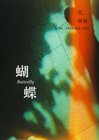蝴蝶Butterfly