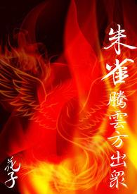 【長篇】【四象奇幻小說】二部 朱雀騰雲方出眾(修文完成)