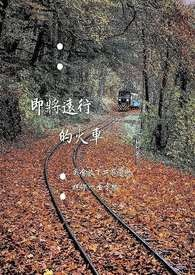 即將遠行的火車