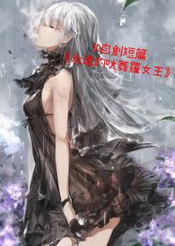 K自創短篇《永遠的吠舞羅女王》