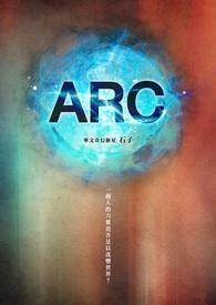 ARC (弧光)