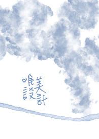 唯美設計◇微書評(開單!)