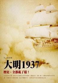 大明1937