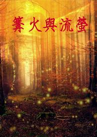 篝火與流螢
