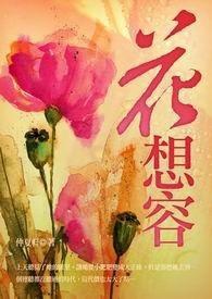 花想容 卷三  逍遙自在的生活(完)