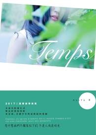 Temps(完)