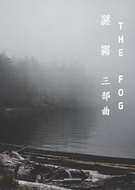 謎霧三部曲
