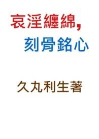 哀淫纏綿,刻骨銘心(BL,R18)